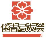 大阪市住吉区にある住吉大社で活動する弓道倶楽部 住吉弓友会